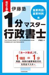 改訂2版 伊藤塾 1分マスター行政書士 重要用語・重要判例編