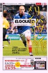 EL GOLAZO(エル・ゴラッソ) (2021/06/25)