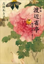 評伝 渡辺省亭 晴柳の影に ~増補改訂版~