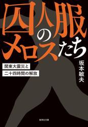 囚人服のメロスたち 関東大震災と二十四時間の解放