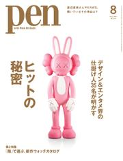 Pen(ペン) (2021年8月号)