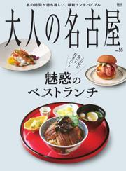 大人の名古屋 (vol.55)