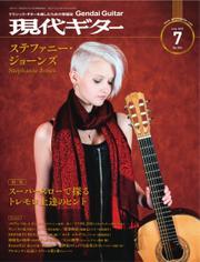 現代ギター (2021年7月号)