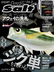 Lure magazine Salt(ルアーマガジンソルト) (2021年8月号)