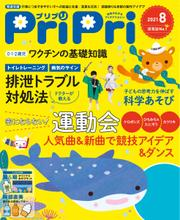 PriPri(プリプリ) (2021年8月号)