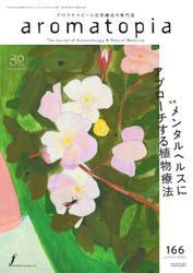 アロマトピア(aromatopia)  (No.166)