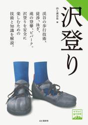 ヤマケイ登山学校 沢登り