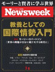 ニューズウィーク日本版 (2021年7/6号)