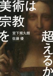 美術は宗教を超えるか