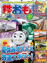 鉄おも 2021年 8月号 Vol.163