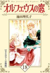 オルフェウスの窓【セミカラー分冊版】