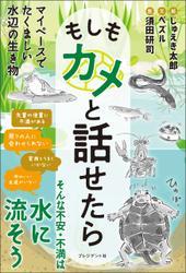 もしもカメと話せたら――マイペースでたくましい水辺の生き物