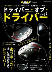 増刊 ゴルフダイジェスト (2021年8月号臨時増刊「ドライバー・オブ・ドライバー 2021」)