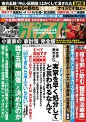週刊ポスト (2021年7/9号)