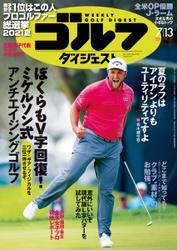 週刊ゴルフダイジェスト (2021/7/13号)