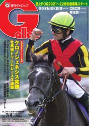 週刊Gallop(ギャロップ) (2021年7月4日号)