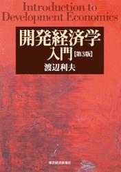 開発経済学入門(第3版)