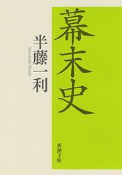 幕末史(新潮文庫)