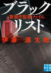ブラックリスト 警視庁監察ファイル