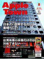 Apple Town No.372(2021年8月号)