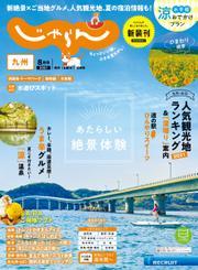 じゃらん九州 (2021年8月号)