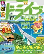 るるぶドライブ中国四国ベストコース'22