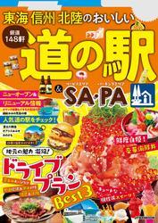 東海 信州 北陸のおいしい道の駅&SA・PA(2022年版)