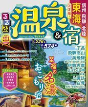 るるぶ温泉&宿 東海 信州 飛騨 北陸(2022年版)