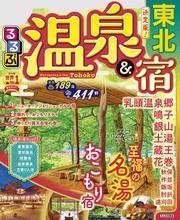 るるぶ温泉&宿 東北(2022年版)