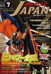 BICYCLE JAPAN 2021年7月号