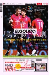 EL GOLAZO(エル・ゴラッソ) (2021/06/30)