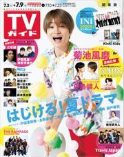 TVガイド 2021年 7月9日号 関東版
