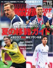 WORLD SOCCER DIGEST(ワールドサッカーダイジェスト) (7/15号)