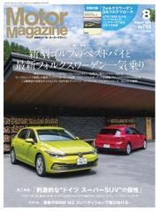Motor Magazine(モーターマガジン) (2021年8月号)