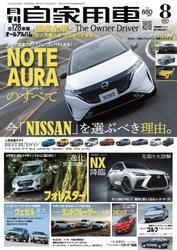 月刊 自家用車 (2021年8月号)