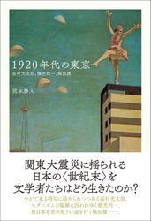 1920年代の東京 高村光太郎、横光利一、堀辰雄