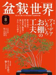 盆栽世界 (2021年8月号)