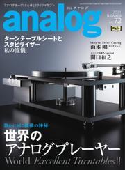 アナログ(analog) (Vol.72)