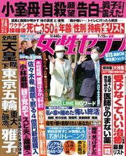 週刊女性セブン (2021年7/15号)