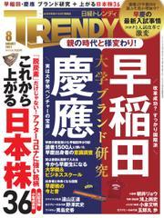 日経トレンディ (TRENDY) (2021年8月号)