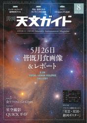 天文ガイド (2021年8月号)