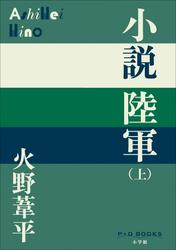 P+D BOOKS 小説陸軍(上)