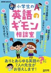 NHK基礎英語 小学生の英語のギモン相談室