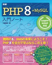 詳細!PHP 8+MySQL 入門ノート XAMPP+MAMP対応