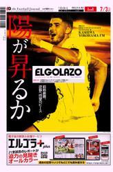 EL GOLAZO(エル・ゴラッソ) (2021/07/02)