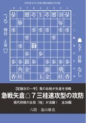 将棋世界 付録 (2021年8月号)