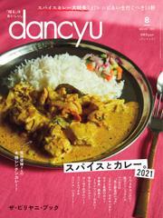 dancyu(ダンチュウ) (2021年8月号)
