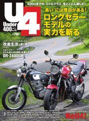 Under400(アンダーヨンヒャク) (No.89)