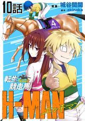 転生競走馬 H-MAN エッチマン 第10話【単話版】