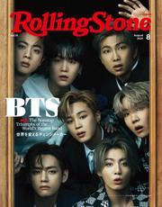 Rolling Stone Japan (ローリングストーンジャパン)vol.15 (2021年8月号)